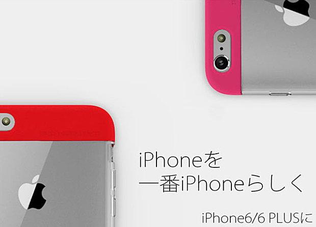 「シンプル is ビューティフル」iPhoneの良さをそのまま活かしたケース