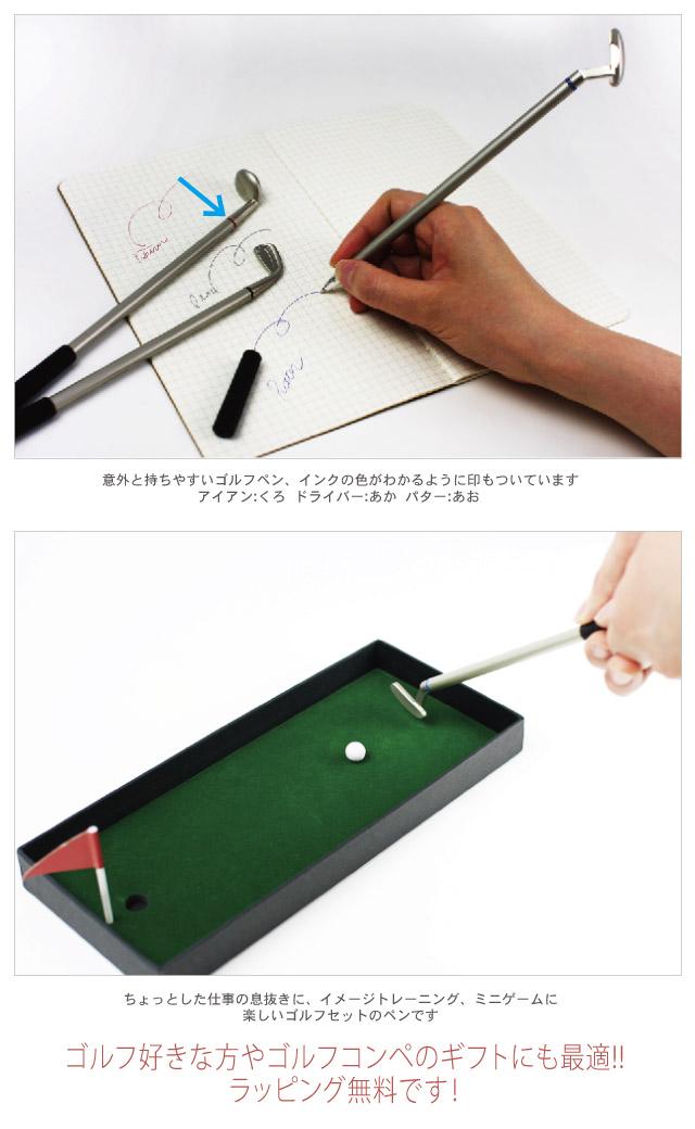 ゴルフのアイアン、ドライバー、パターが3色のボールペンになった小さなゴルフセット