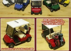 【ゴルフ好き彼氏に】「明日はゴルフ♪」カート型クロックで目を覚まそう