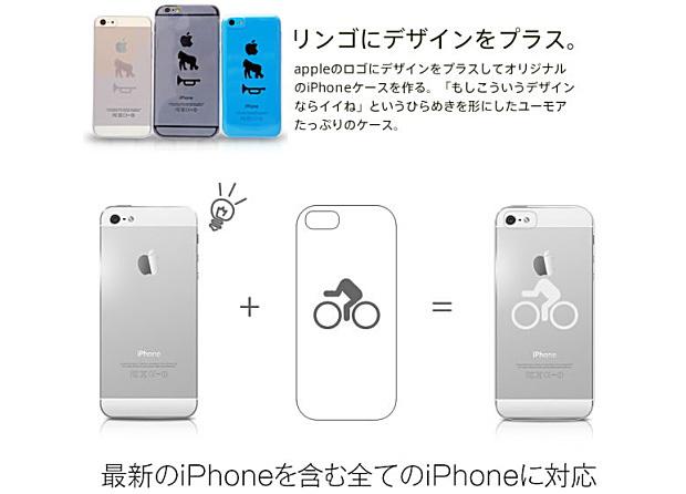 iphoneのアップルマークを最大限に活かした遊び心満載の「iTatto」がステキ♪