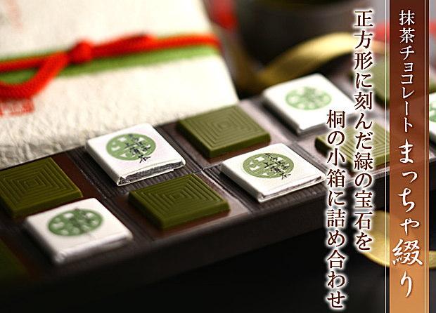 伊藤久右衛門の2015バレンタイン限定ギフト