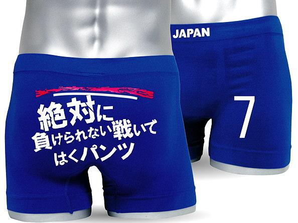 【サッカー好き彼氏に】「絶対負けられない戦いがある」ボクサーパンツ