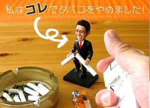禁煙できない彼氏にダンナさんに!「禁煙フィギュア」がサポートします