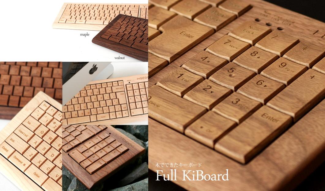 木目のパソコンキーボード