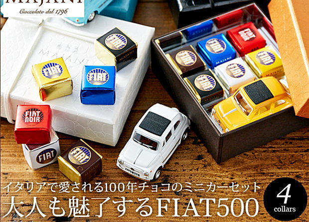 FIATチョコレート・ミニカーセット(マイアーニ/Majani)