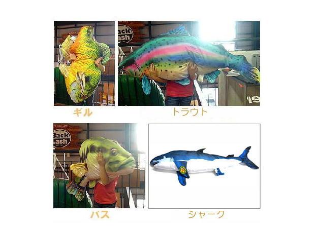 バス釣り好き彼氏に大きな魚の抱きまくら【Giant Fish Pillow】