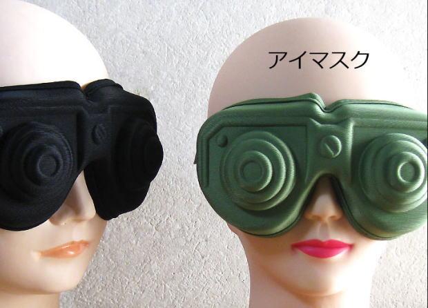 おもしろアイマスク(グットナイトビジョン)