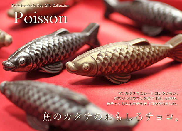【バレンタインチョコ】魚の形のチョコレート『ポワソン』・3個入り【マチルダ・広島】