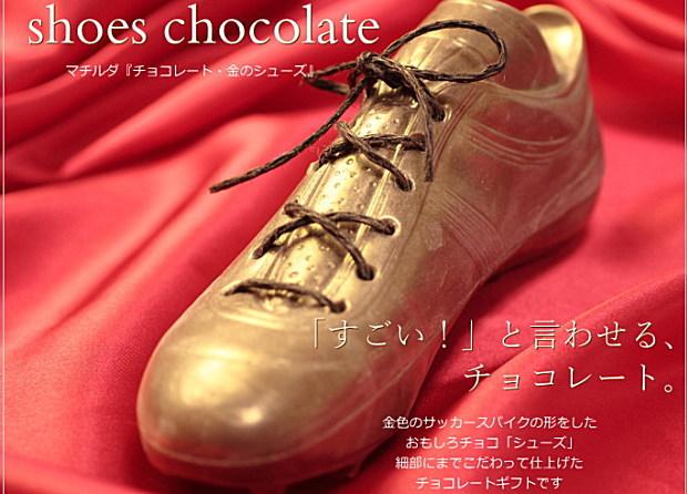 【バレンタインチョコ】チョコレート『金のシューズ』【サッカースパイク】
