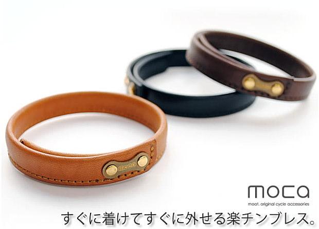 moca(モカ) バングル&パンツガード -シングル