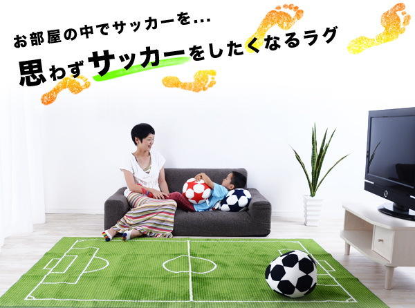 サッカー ラグマット フットボールフィールド
