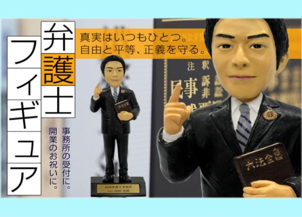 弁護士フィギュア